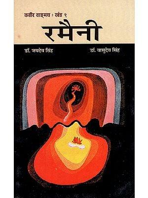 रमैनी - Ramaini of Kabir Das (An Old Book)