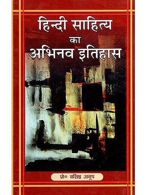 हिन्दी साहित्य का अभिनव इतिहास - Innovative History of Hindi Literature