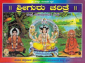 Shri Guru Charitra (Kannada)