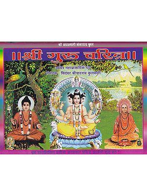 श्री गुरु चरित्र- Shri Guru Charitra (Marathi)