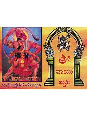 Shri Vayu Stuthi (Kannada)