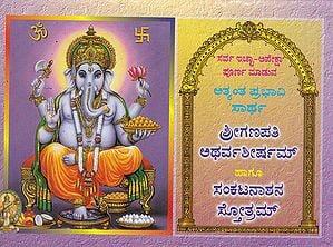 Shri Ganapati Atharvashirsham (Kannada)
