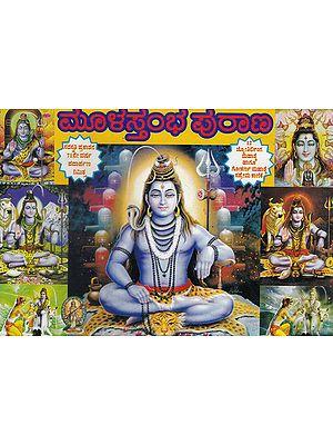 Mulastambha Purana (Kannada)