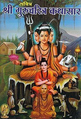 सचित्र श्री गुरुचरित्र कथासार- Shri Gurucharitra Kathasar (Marathi)