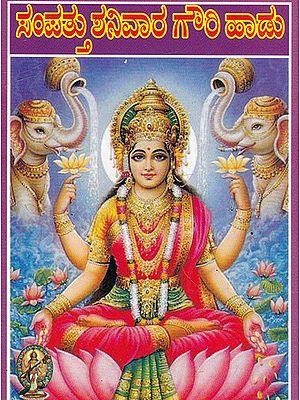 Sampat Shanivar Gouri Haadu (Kannada)