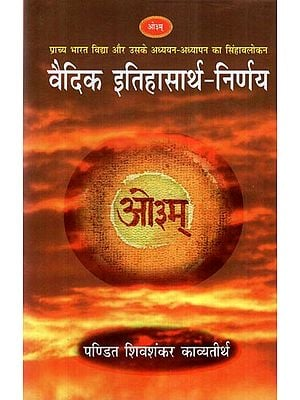 वैदिक इतिहासार्थ - निर्णय- Vedas for The Sake of History