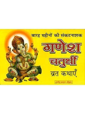 बारह महीनों की संकटनाशक गणेश चतुर्थी व्रत कथाएँ - Twelve Months Sankat Nashak Ganesh Chaturthi Vrata Katha