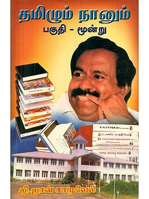 Tamilum Nagum - Part III (An Autobiography Focussing on the Author's Interaction with Tamil Studies)