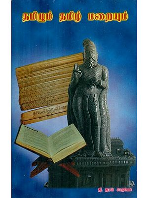 Tamilum Tamil Maraiyam - Collected Papers on Various Aspects of Tamil Studies