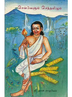 Cevvelum Centamilum - Collection of Essays on Various Aspects of Tamil Culture (Tamil)