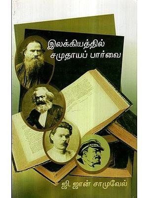 Iiakkiyattil Samdayap Parvai (Tamil)