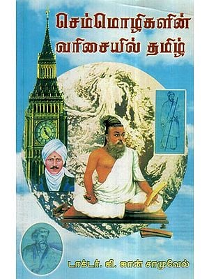 Cemmolikalin Varicaiyil Tamil (Tamil as One of The Classical Languages of The World- A  Defence)