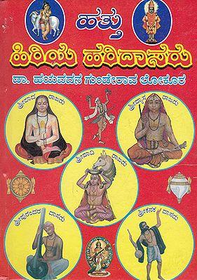 10 Hiriya Haridasaru (Kannada)