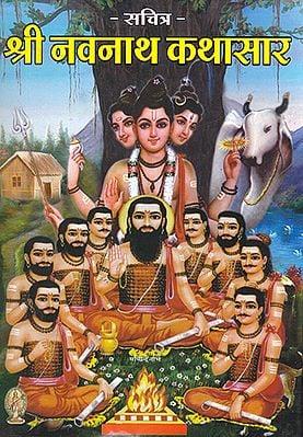 सचित्र श्री नवनाथ कथासार- Navnath Kathasar (Marathi)