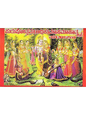 Satika Purushottam (Adhika) Maasmahatame (Kannada)