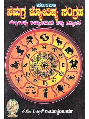 Samagra Jyotishya Sangraha (Kannada)