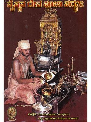 Vaishnava Deva Puja Paddati (Kannada)