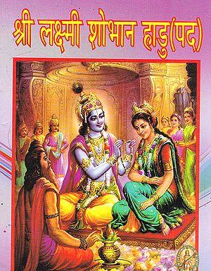 श्री लक्ष्मी शोभान हाडु (पद)- Shri Lakshmi Shobhan Haadu Pada (Marathi)