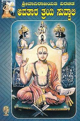 Avatar Traya Suvvali (Kannada)