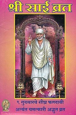 श्री साई व्रत- 9 Guruvar Shri Sai Vrata (Marathi)