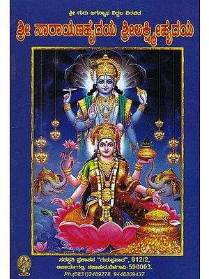 Shri Narayanahrudaya Shri Lakshmihrudaya (Kannada)