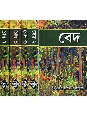 A Complete Set of Vedas in Bengali (Set of 5 Volumes)