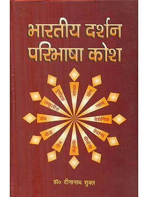 भारतीय दर्शन परिभाषा कोश - Explanatory Dictionary of Indian Philosophy