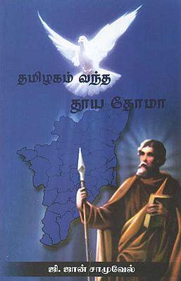 Tamilakam Vanta Tuya Toma- St. Thomas Who Visited the Tamil Nadu (Tamil)