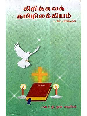 Kirittavat Tamil Iiakkiyam-Cila Parvaikal (Christian Tamil Literature- Few Perspectives)