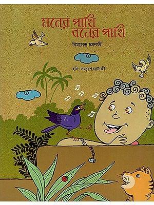 Bird of Mind (Bengali)
