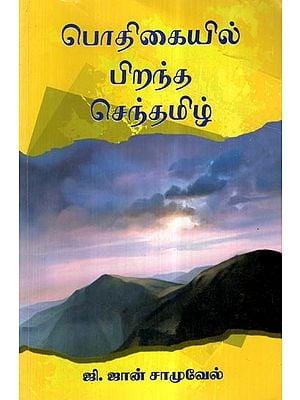 Potikaiyil Piranta Centamil (Tamil)