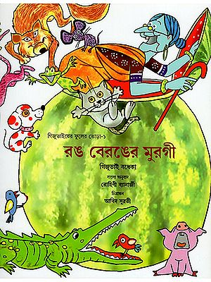 Rang Birangi Murgi (Bengali)