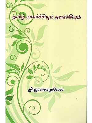 Essays On Tamil Development (Tamil)