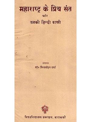 महाराष्ट्र के प्रिय संत और उनकी हिंदी वाणी - Dear Saints of Maharashtra and their Hindi Voice (An Old and Rare Book)