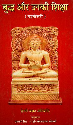 बुद्ध और उनकी शिक्षा - Buddha and His Teachings (Questions and Answers)