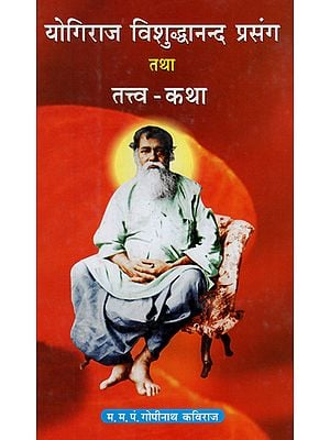 योगिराज विशुद्धानन्द प्रसंग तथा तत्त्व-कथा - Reminiscences of Yogiraj Vishuddhananda
