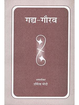 गद्य गौरव - Gadya Gaurava