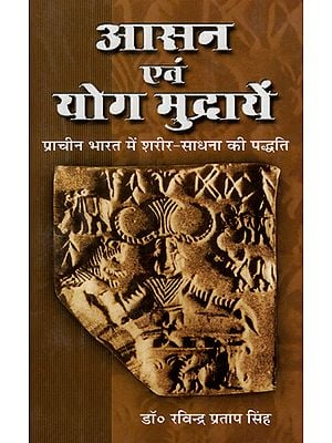 आसन एवं योग मुद्रायें: प्राचीन भारत में शरीर-साधना की पद्धति - Asanas and Yoga Mudras: Method of Body-Cultivation in Ancient India