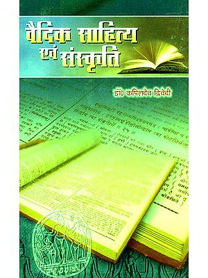 वैदिक साहित्य एवं संस्कृति - Vedic Literature and Culture (History of Vedic Literature)