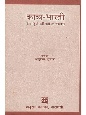 काव्य भारती - Kavya Bharati- A Collection of Best Hindi Poems (An Old Book)