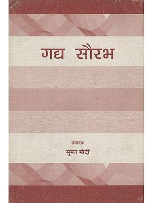 गद्य सौरभ - Gadya Saurabh (An Old Book)