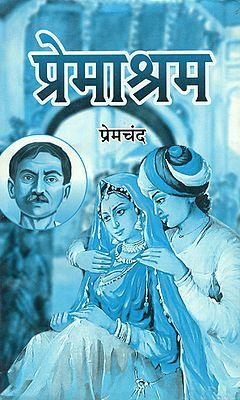 प्रेमाश्रम - Premashram