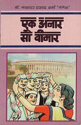 एक अनार सौ बीमार - Ek Anar Sau Bimar- Drama (An Old Book)