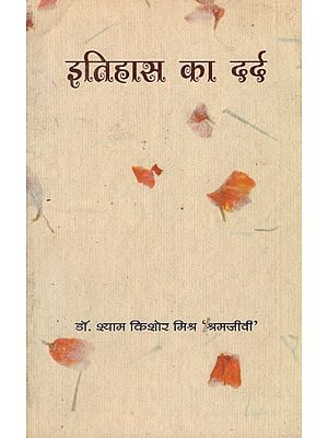 इतिहास का दर्द - The Pain of History- Poems of National Sentiment (An Old Book)