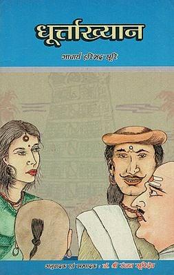 धूर्ताख्यान - Dhurtakhyan (An Old Book)