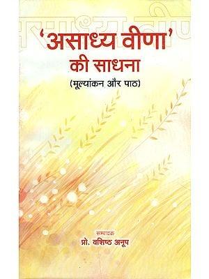 'असाध्य वीणा' की साधना - Asadhya Veena Ki Sadhana (Evaluation and Lessons)
