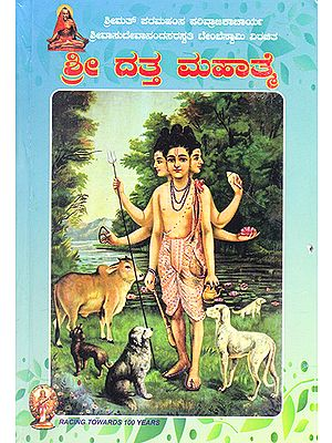 Shri Datta Mahatme (Kannada)