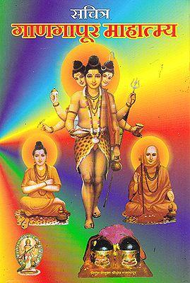 सचित्र गाणगापूर माहात्म्य- Ghangapur Mahatme (Marathi)