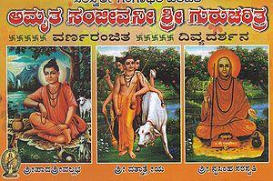 Amruta Sanjeevani Shru Gurucharitra (Kannada)