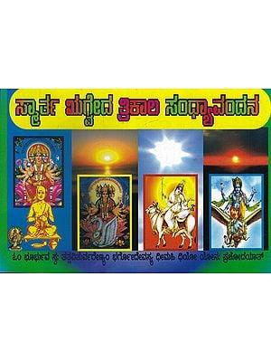 Smarta Rigveda Trikal Sandhyavandan (Kannada)
